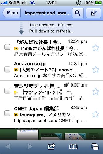 iPhoneウェブアプリ版「Gmail」指でプルダウンしてメールの新着確認可能に