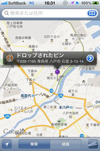 【iOS 5】Googleマップからツイートする方法