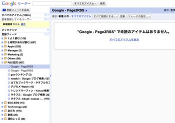 Googleリーダーに登録しているブログを情報収集のために最適化してみた