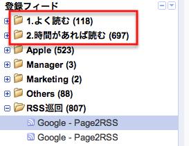 Google reader 10 11 1741