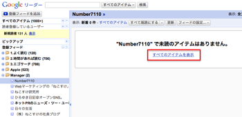 Google reader 10 11 1746