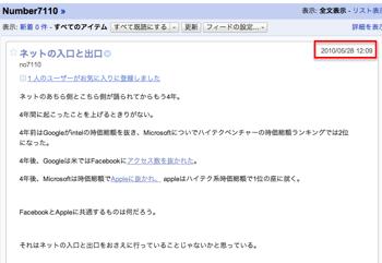 Google reader 10 11 1747