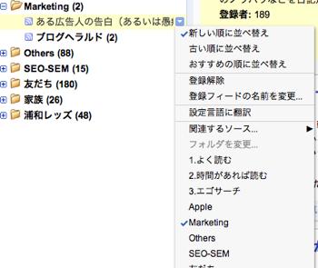 Google reader 10 11 1750