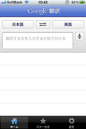 話した言葉が翻訳されて音声で通訳もしてくれるiPhoneアプリ「Google翻訳」