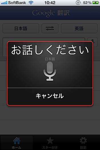 google_translate_4898.PNG