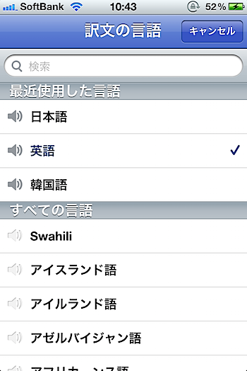 google_translate_4901.PNG