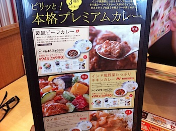 ガストのプレミアム夏カレー「欧風ビーフカレー」を食べてきた!