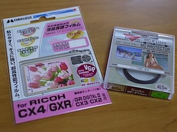 リコー「GXR」用にMCプロテクタと液晶保護フィルムを購入