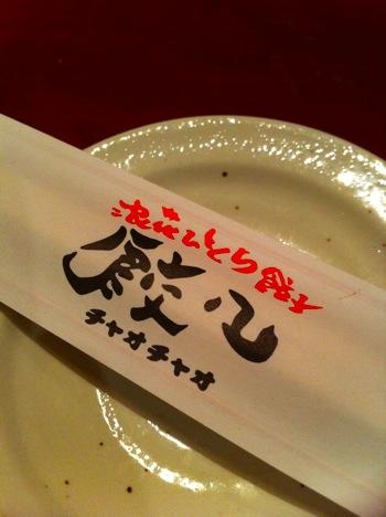 浪花ひとくち餃子「チャオチャオ餃子」(神戸)