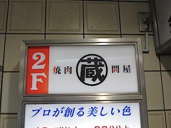 gyuzo_042077.JPG