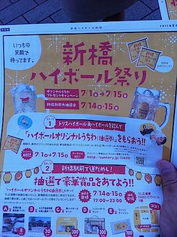 「新橋ハイボール祭り」開催中ですよ!