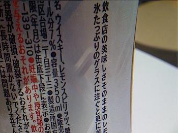 highball_1007_28.JPG