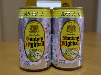 Highball spring 1