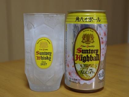 Highball spring 7
