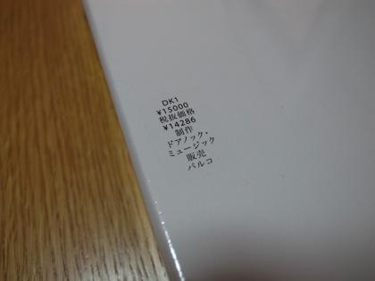 Hihumiyo 2519