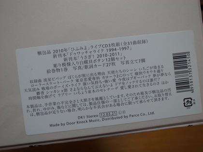 Hihumiyo 2520
