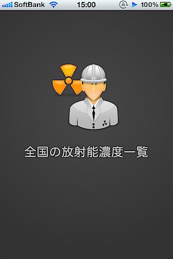 「放射能情報」全国の放射能濃度が分かるiPhoneアプリ