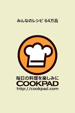 「クックパッド」64万レシピをiPhoneで検索するアプリ