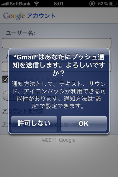 IPhone Gmail 7973