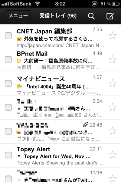 IPhone Gmail 7974