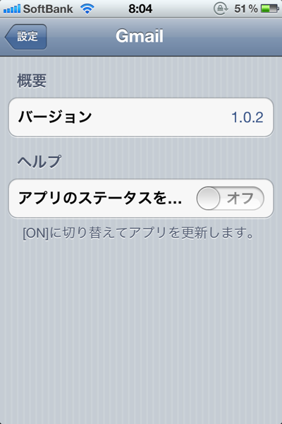 IPhone Gmail 7980