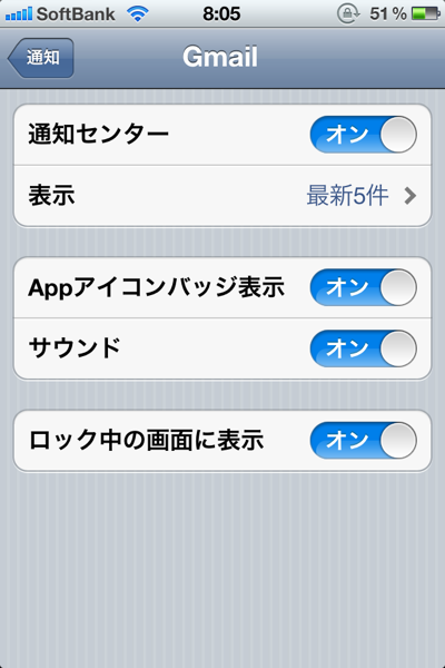 IPhone Gmail 7981