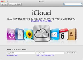 「iCloud」を試してみる(フォトストリームやMacを探す、フォトストリームの写真削除の方法)