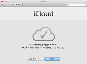 Icloud 10 13 2340 1