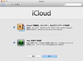 Icloud 10 13 2340