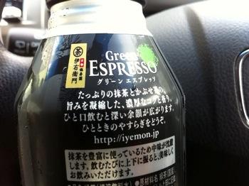 Iemon espresso 8093
