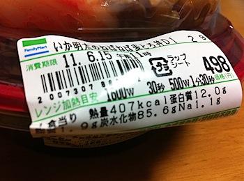 ika_natto_6594.JPG
