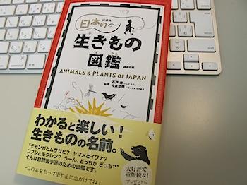 ikimono_2888.JPG