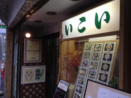 ニラソバ半チャーハン550円「いこい食堂」レトロな雰囲気のザ☆定食屋(浦和)