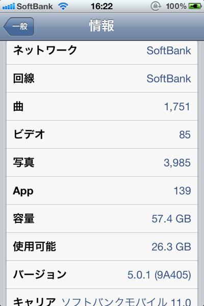 あなたがiPhoneにインストールしているアプリの数は?(ぼくは139個)