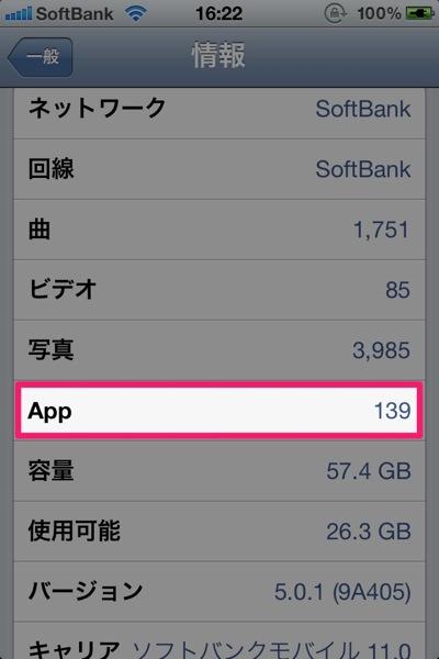 Install appli