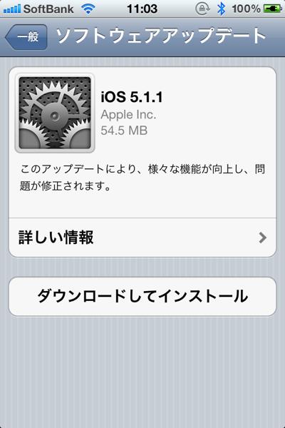 「iOS 5.1.1ソフトウェアアップデート」リリース(SB版iPhoneの絵文字不具合が解消)