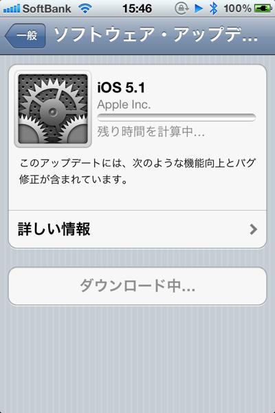 「iOS 5.1」ダウンロードできない‥‥ → DNS変更 → ダウンロードできた!