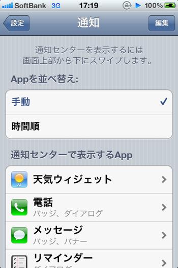 【iOS 5】通知センターが機能しなくなった時に試してみたこと
