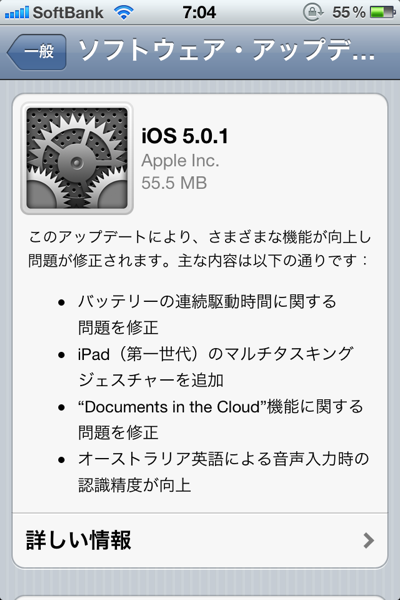 バッテリを改善した「iOS 5.0.1」リリース