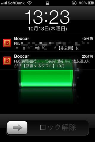 【iOS 5】プッシュ通知を一覧で見られる「通知センター」を試す