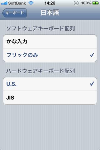 【iOS 5】フリック入力好き歓喜! フリック入力専用モードはテンキーで「フリックのみ」