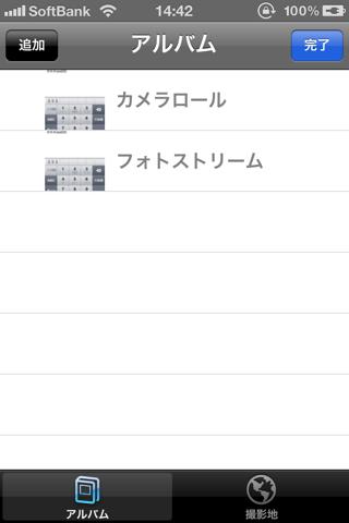 【iOS 5】「写真」アプリでアルバム作成が可能に