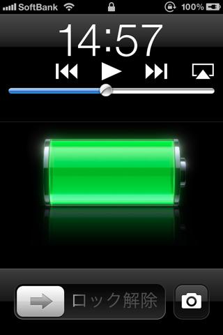 【iOS 5】ロック画面からカメラアプリの起動が可能に