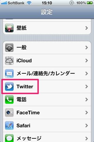 【iOS 5】Safari/写真/カメラ/YouTube/マップからツイッターにツイート可能に