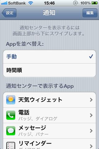 【iOS 5】緊急地震速報を設定する