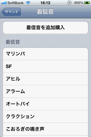【iOS 5】着信音の追加購入が可能に