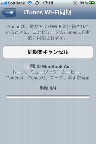 【iOS 5】無線LAN経由でiPhoneとiTunesを同期する「iTunes Wi-Fi同期」
