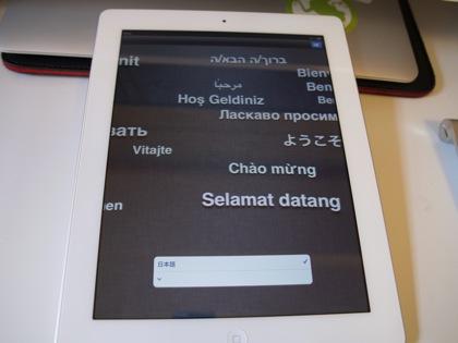 Ipad2 0012259