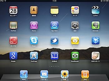 ネタフル的インストールしておきたい「iPad」アプリ