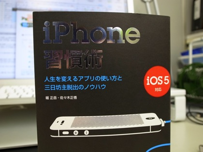 """iPhoneで""""継続力""""を高める「iPhone習慣術」"""